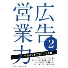 ★★★ 広告デザイン批評 2010 ★★★-ぬ