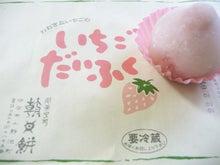 「ひろんぐー」の つぶやき @名古屋-朝日餅