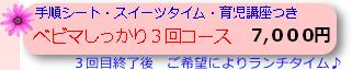 ベビーマッサージ大阪市淀川区 サロン MOMINOKI☆もみの木