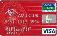 クレジットカードミシュラン・ブログ-AMU-SAISON-VISA