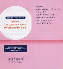 クレジットカードミシュラン・ブログ-セゾンのJQ CARD案内