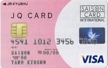 クレジットカードミシュラン・ブログ-JQ CARD券面