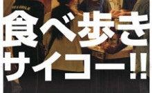 食べ歩KING(タベアルキング)事務局のブログ
