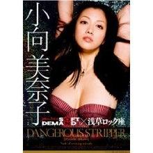 >SOFT ON DEMAND×浅草ロック座 小向美奈子 DANGEROUS STRIPPER【デンジャラス ストリッパー】 [DVD]