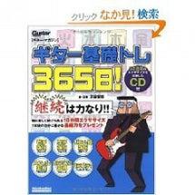 ギター教本買おうかな…