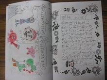 歩き人ふみの徒歩世界旅行 日本・台湾編-あるページ1