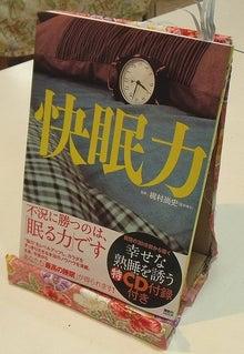 めざせ良質の睡眠 ~老舗ふとん屋が発信する快眠情報~-2010.02.11(4)