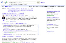 CyberAgent SEO Information-リアルタイム検索
