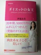 伊達友美オフィシャルブログ「ダイエットの女王ブログ」by Ameba