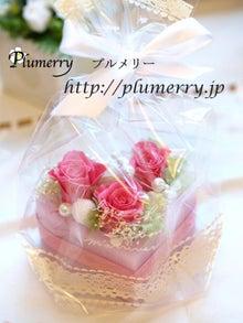 Plumerry(プルメリー)プリザーブドフラワースクール (千葉・浦安校)-体験レッスン ハート