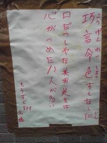 $後藤英樹の三日坊主日記-高橋さん
