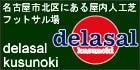 名古屋市北区楠 屋内フットサル施設 delasal デラサル dress passport cupを不定期で開催
