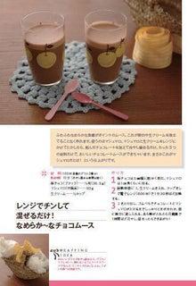 バレンタインまであと何日?チョコスイーツブログ-チョコムース