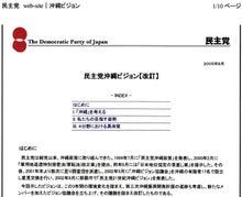 $日本人の進路(kororinのブログ)-2010.2.14政策09