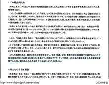 $日本人の進路(kororinのブログ)-2010.2.14政策10