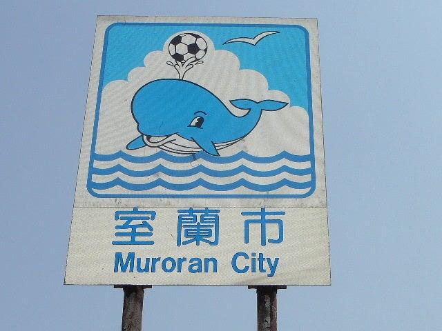 「試される大地北海道」を応援するBlog-室蘭市