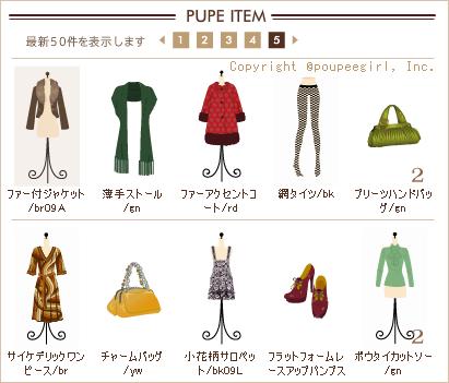 もんじゅのプペブログ-20100214_25