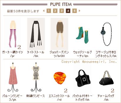 もんじゅのプペブログ-20100214_14