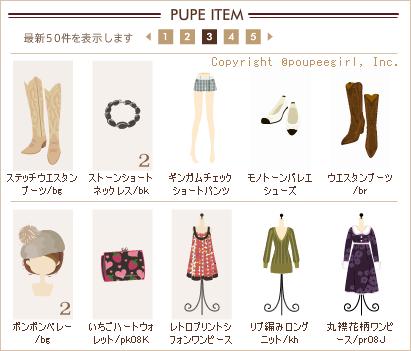 もんじゅのプペブログ-20100214_13