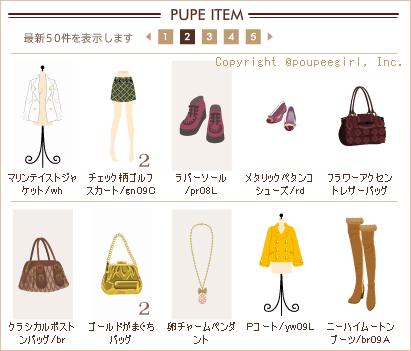 もんじゅのプペブログ-20100214_22
