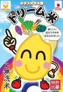 虹色のお米「ドリーム米」で簡単☆可愛いキャラ弁♪