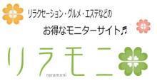 サロン不動産日記~SALON PRODUCE DIARY~-リラモニ