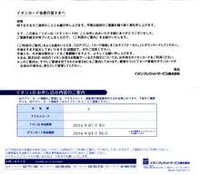 クレジットカードミシュラン・ブログ-AEON iDの登録手続き案内