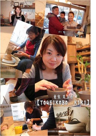 陶芸工房 喜器【TOGEIKOBO KIKI】           お問合せはこちらどうぞ:03-3890-3851