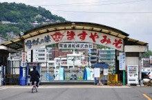 広島県 瀬戸田町商工会