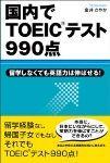 『国内でTOEIC(R)テスト990点 ~留学しなくても英語力は伸ばせる!』