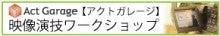 【アクトガレージ】映像演技ワークショップ所属 演次郎の演技ブログ-アクトガレージ