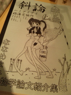中川翔子 オフィシャルブログ Powered by Ameba-100217_192107.jpg