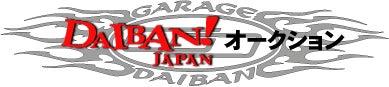 GARAGE DAIBAN メカニックのブログ