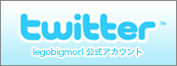 lego big morlオフィシャルブログ「lego big morl」Powered by Ameba