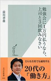 """前川孝雄の""""はたらく論"""""""