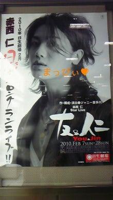 中居くんのほのぼの日記☆with KAT-TUN no K-100215_203849_ed.jpg