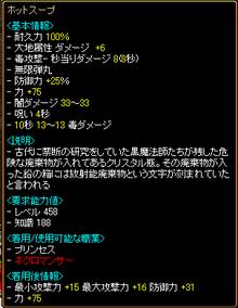 RELI姫のおてんば(?)日記-装備2
