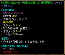 RELI姫のおてんば(?)日記-装備4