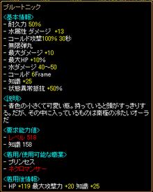 RELI姫のおてんば(?)日記-装備3