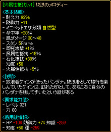 RELI姫のおてんば(?)日記-装備1