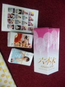 美咲さくらオフィシャルブログ-SH38046200020001.jpg