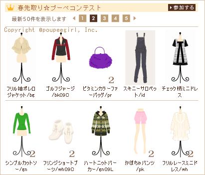 もんじゅのプペブログ-20100220_2