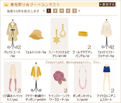 もんじゅのプペブログ-20100220_1