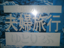 $男起業塾 ミッキー塾長のブログ-SN3J0403.jpg