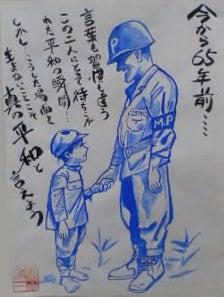 志村三太夫の日々平安・徒然日記-平和祭1.31