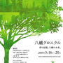 八幡クロニクル・開催…