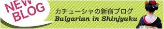 カチューシャの新宿ブログ