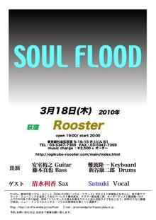 $ソウル フラッドのブログ