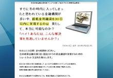 日本政策金融公庫(旧:国金)融資支援情報室
