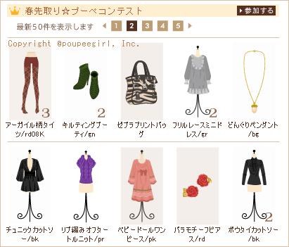 もんじゅのプペブログ-20100222_2